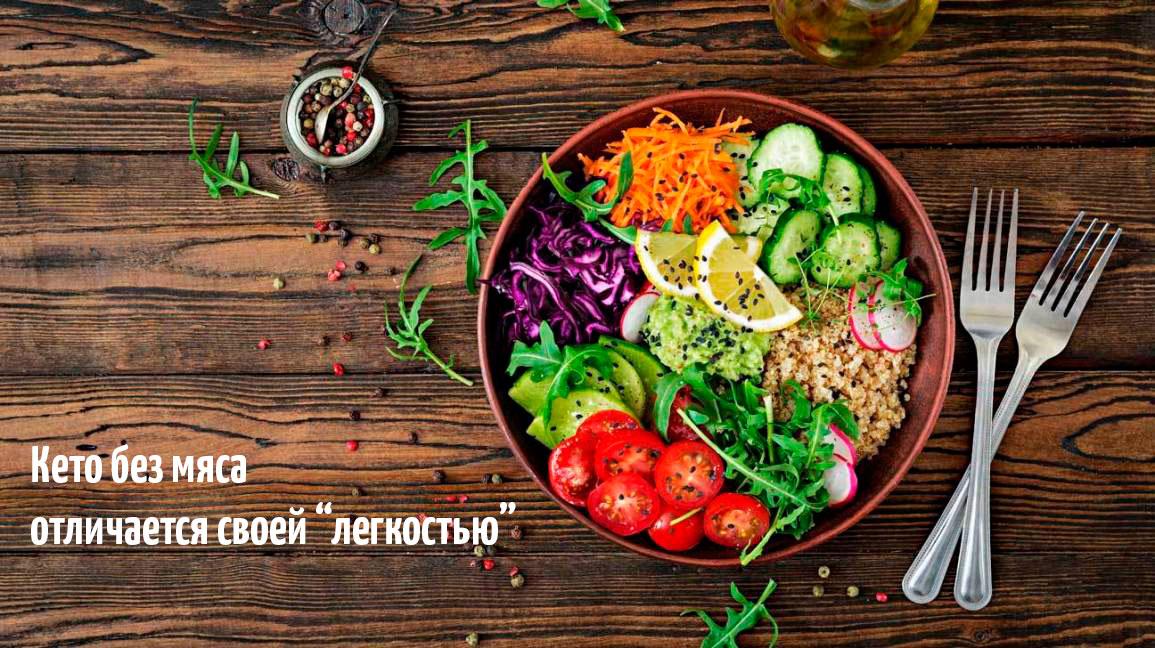 Кето вегетарианство