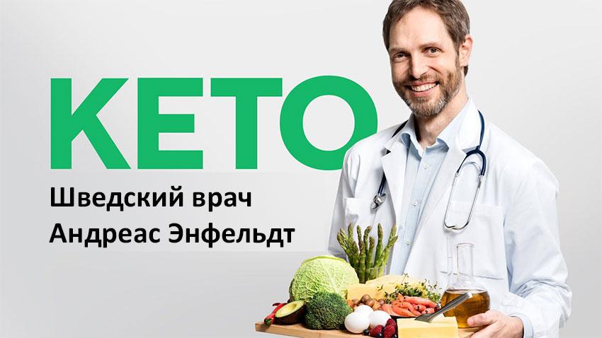 Кето диета при сахарном диабете
