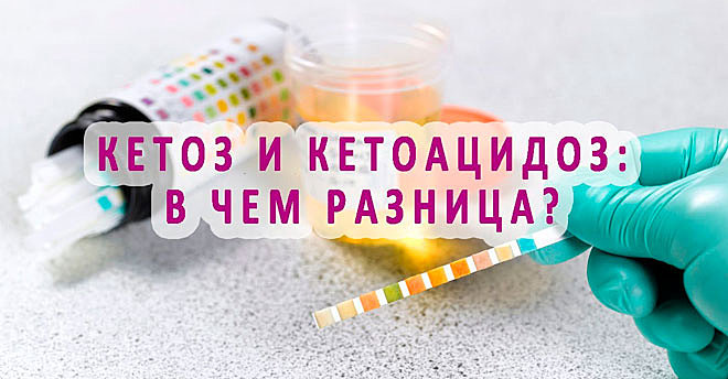 Кето для диабетиков